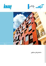 ساختمان های مسکونی