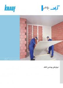 دیوارپوششی
