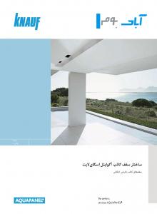 Skylite-95-6-4_Page_1-220x300
