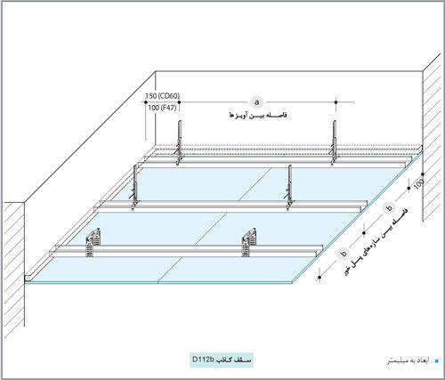 سقف کناف یکپارچه D112b